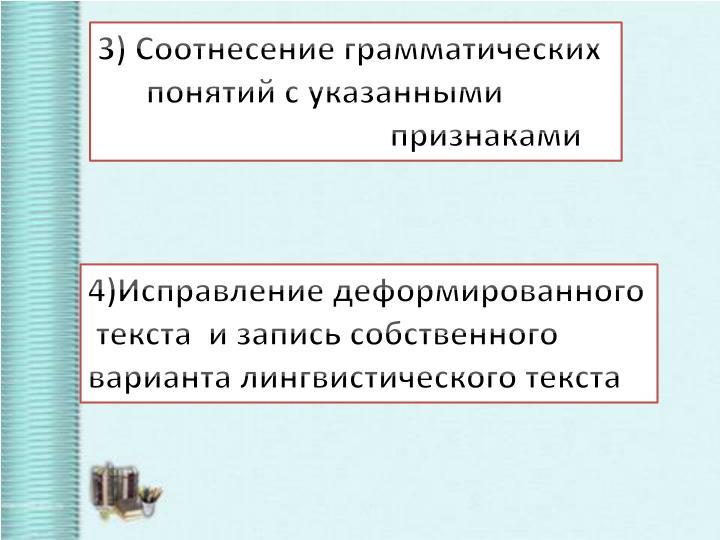 3) Соотнесение грамматических