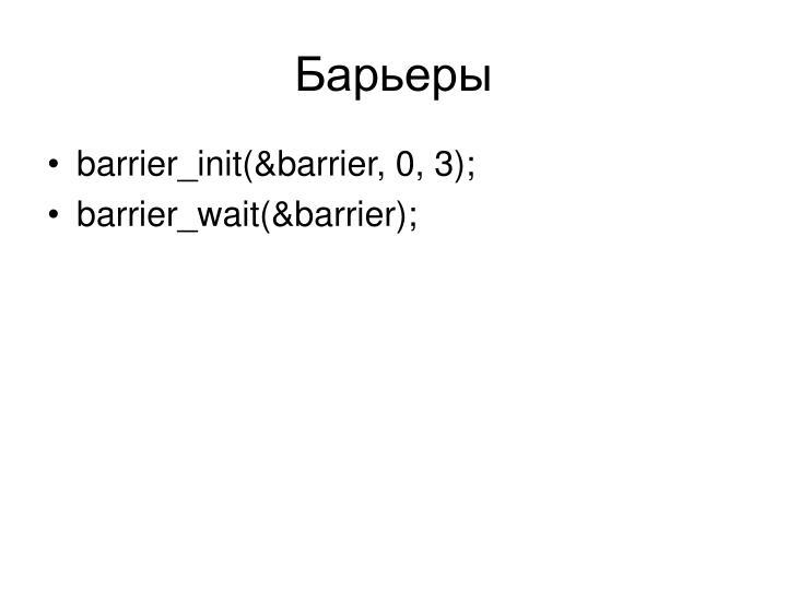 Барьеры
