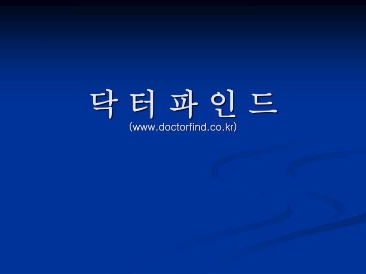Www doctorfind co kr