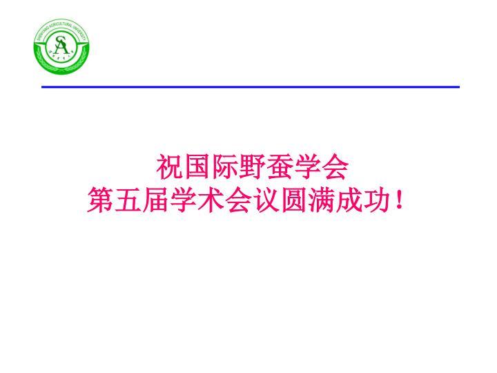 祝国际野蚕学会