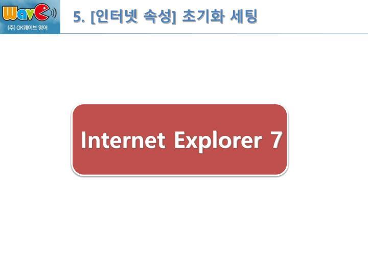 Internet Explorer 7