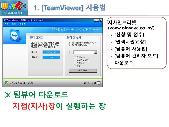 1. [TeamViewer]
