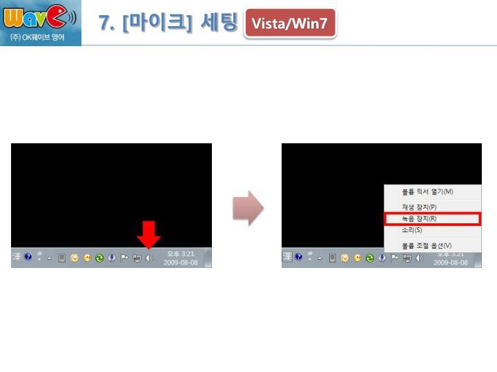 Vista/Win7