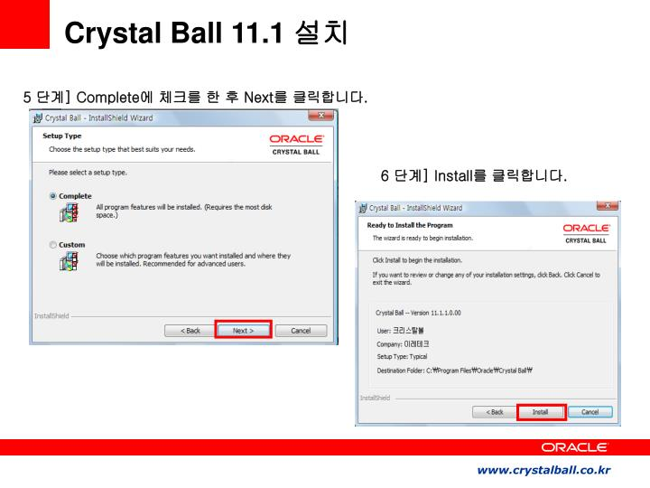 Crystal Ball 11.1