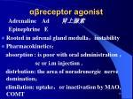 receptor agonist