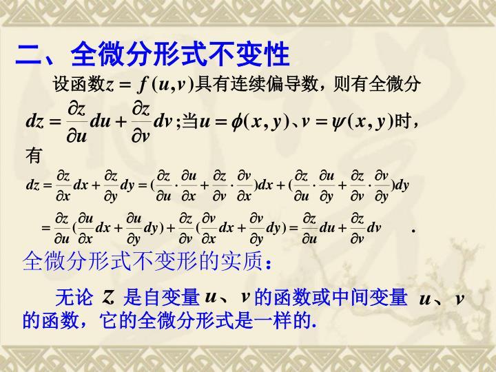 二、全微分形式不变性