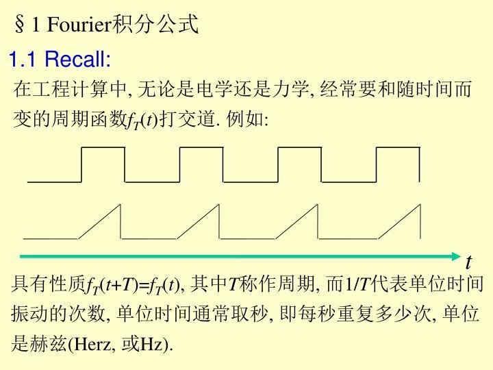 §1 Fourier