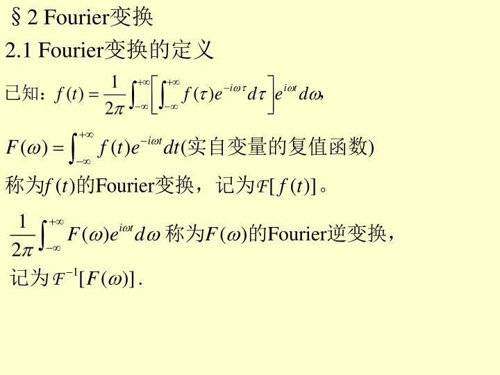 §2 Fourier