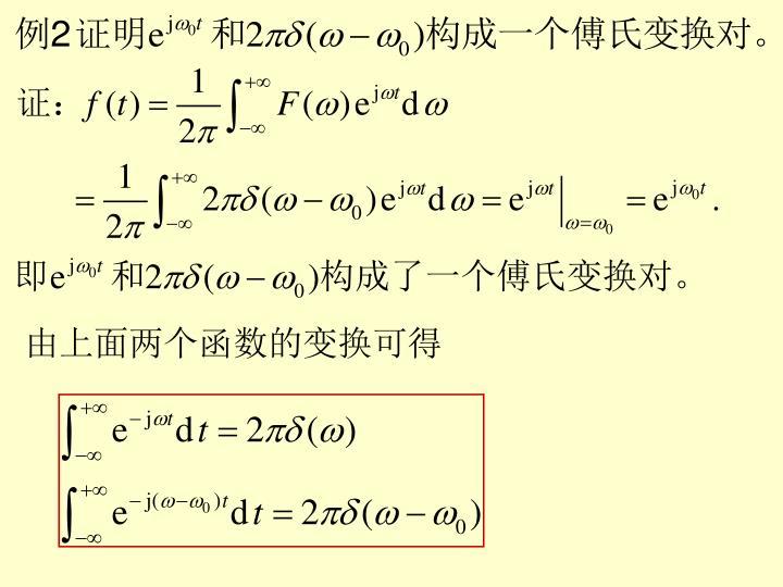 由上面两个函数的变换可得