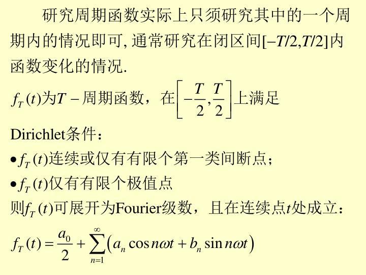 研究周期函数实际上只须研究其中的一个周期内的情况即可