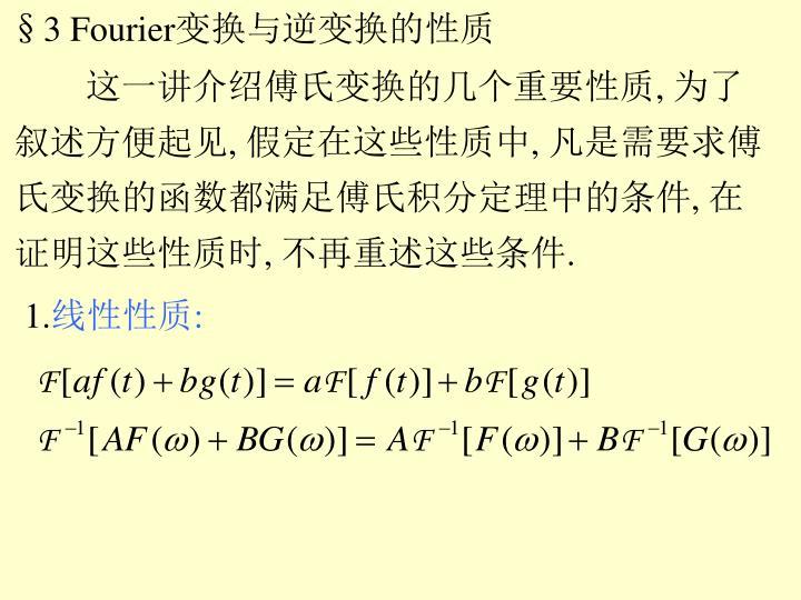 §3 Fourier