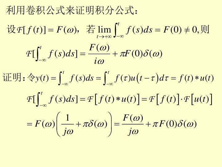 利用卷积公式来证明积分公式: