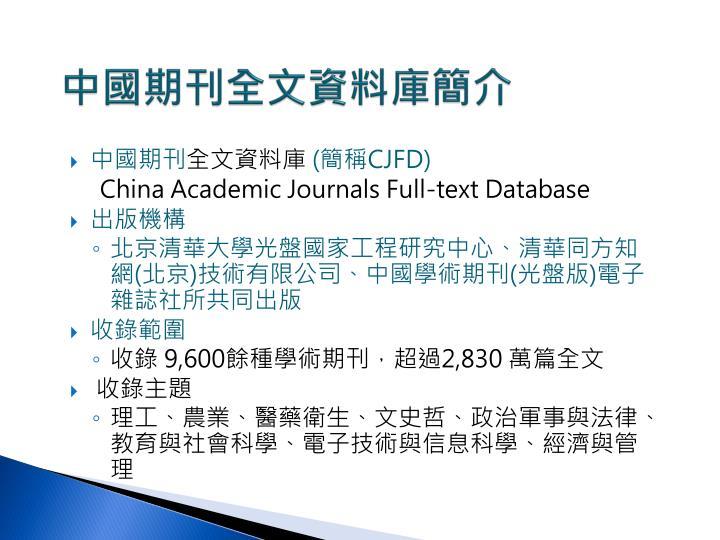 中國期刊全文資料庫簡介
