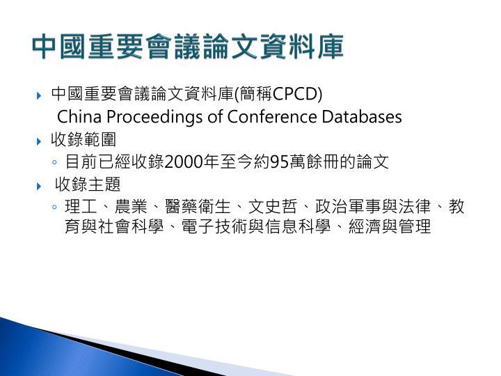 中國重要會議論文資料庫