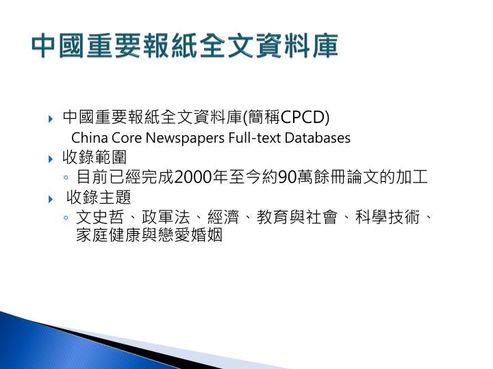 中國重要報紙全文資料庫