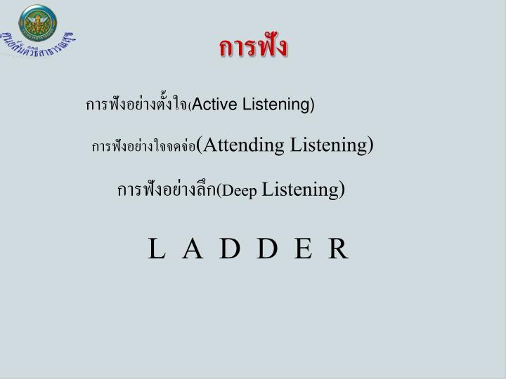 การฟัง