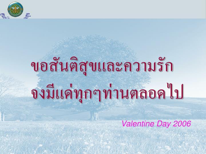 ขอสันติสุขและความรัก