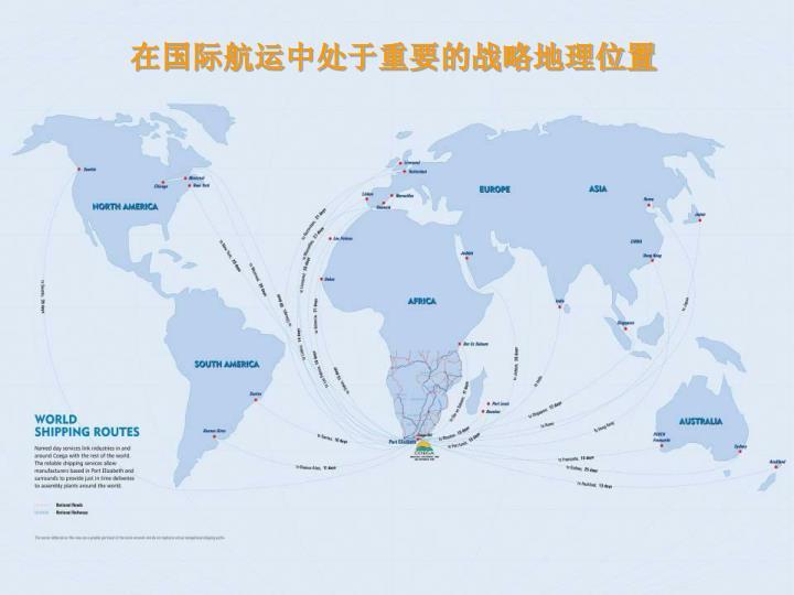 在国际航运中处于重要的战略地理位置
