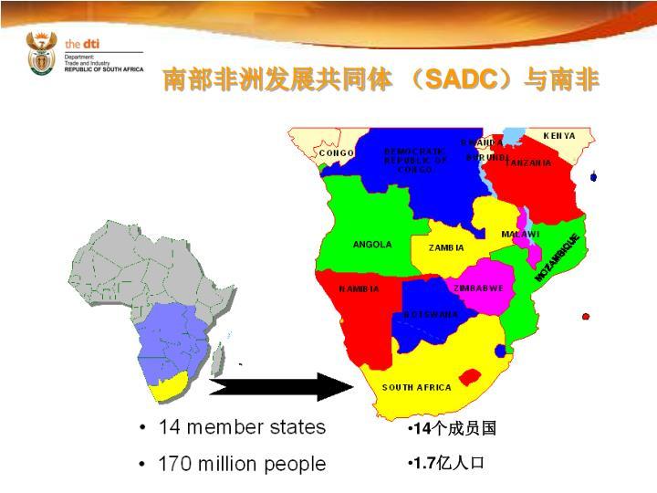 南部非洲发展共同体 (