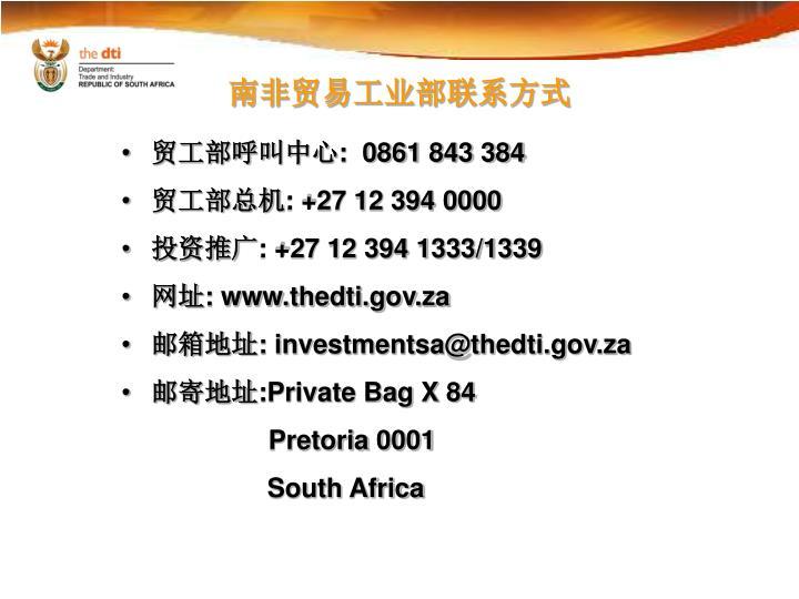 南非贸易工业部联系方式