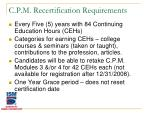 c p m recertification requirements
