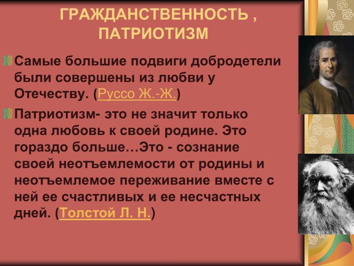 ГРАЖДАНСТВЕННОСТЬ , ПАТРИОТИЗМ