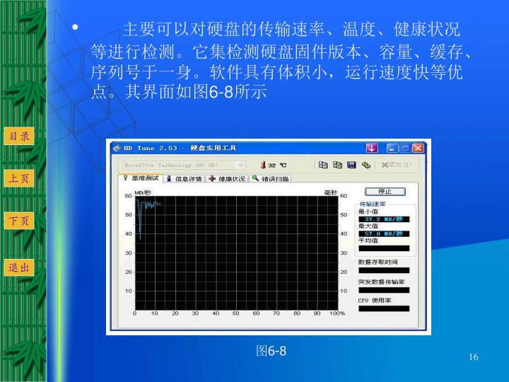 主要可以对硬盘的传输速率、温度、健康状况等进行检测。它集检测硬盘固件版本、容量、缓存、序列号于一身。软件具有体积小,运行速度快等优点。其界面如图