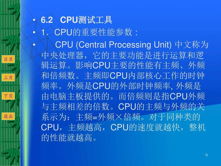 6.2   CPU