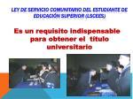 ley de servicio comunitario del estudiante de educaci n superior lscees