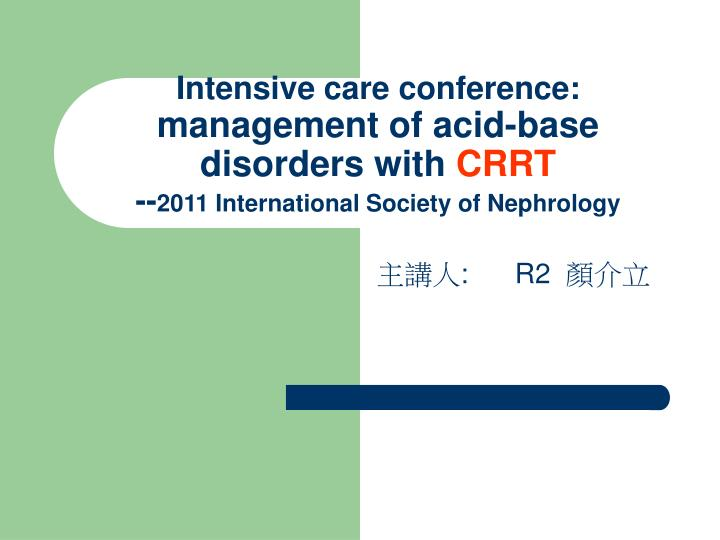 Intensive care conference: