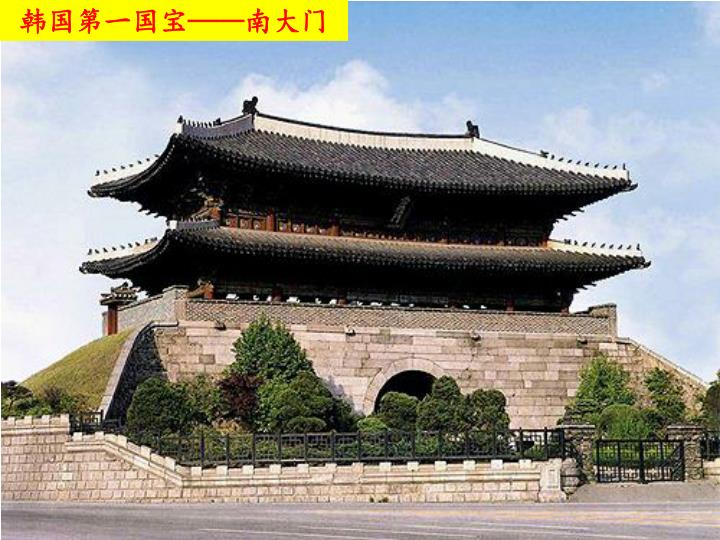 韩国第一国宝