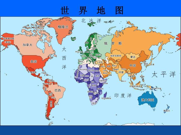 世    界    地    图