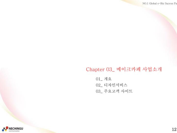 Chapter 03_