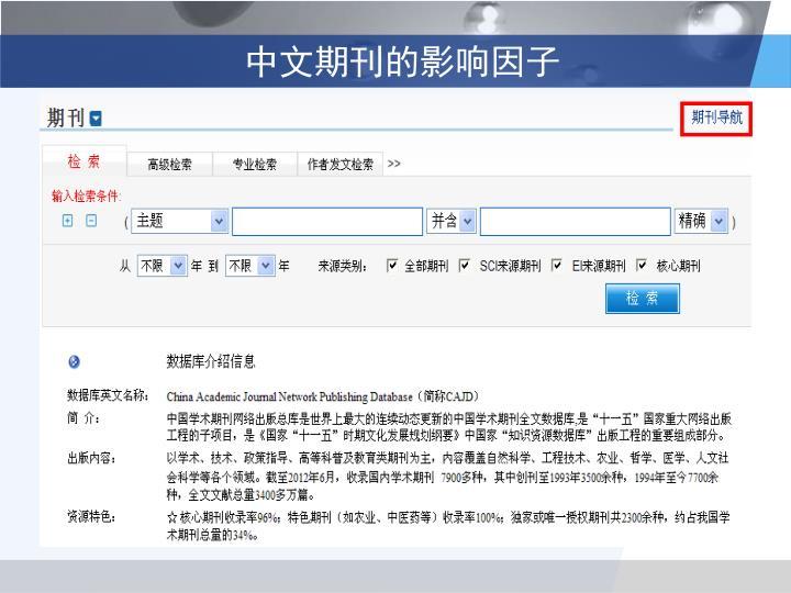 中文期刊的影响因子