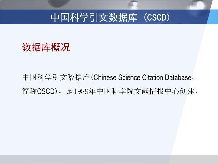 中国科学引文数据库