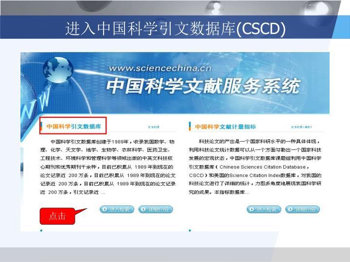 进入中国科学引文数据库