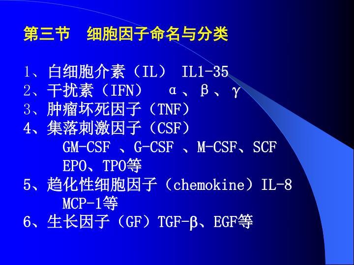 第三节  细胞因子命名与分类