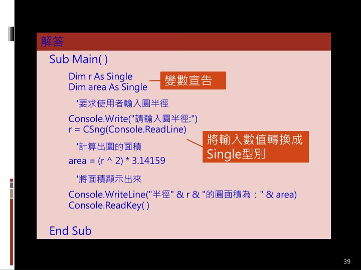 Dim r As Single
