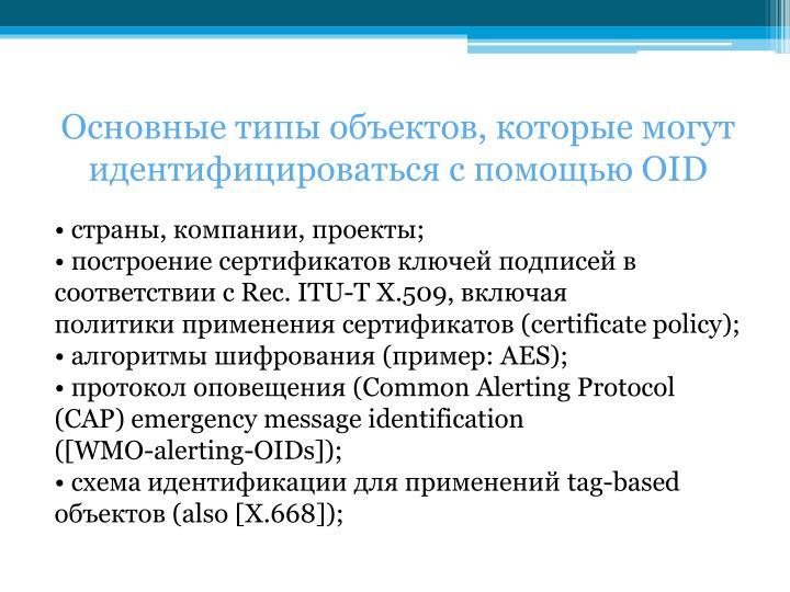 Основные типы объектов, которые могут идентифицироваться с помощью OID