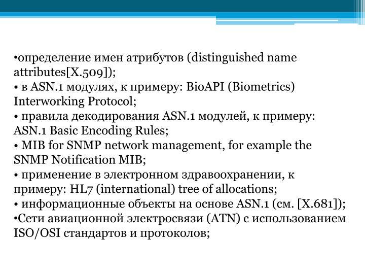определение имен атрибутов (