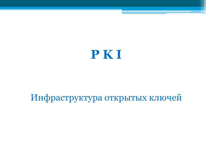 P K I