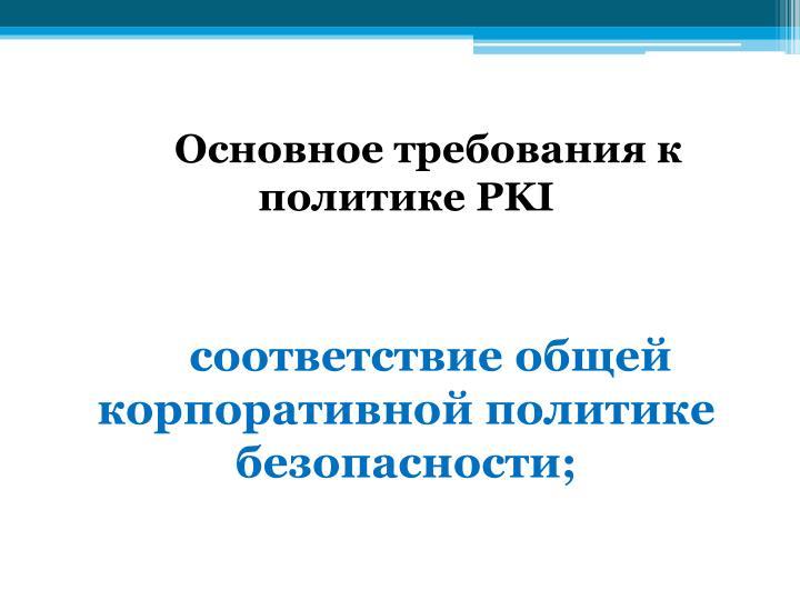 Основное требования к политике PKI