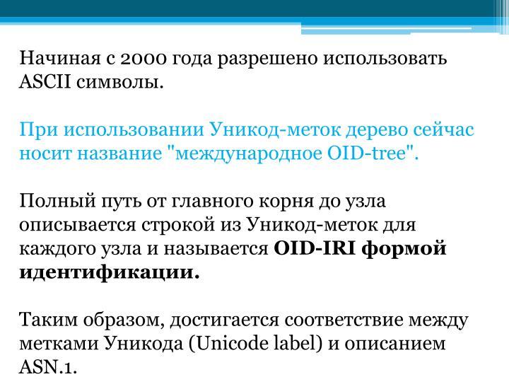 Начиная с 2000 года разрешено использовать ASCII символы.