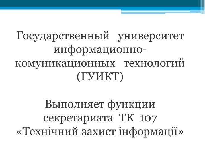 Государственный   университет  информационно-комуникационных   технологий