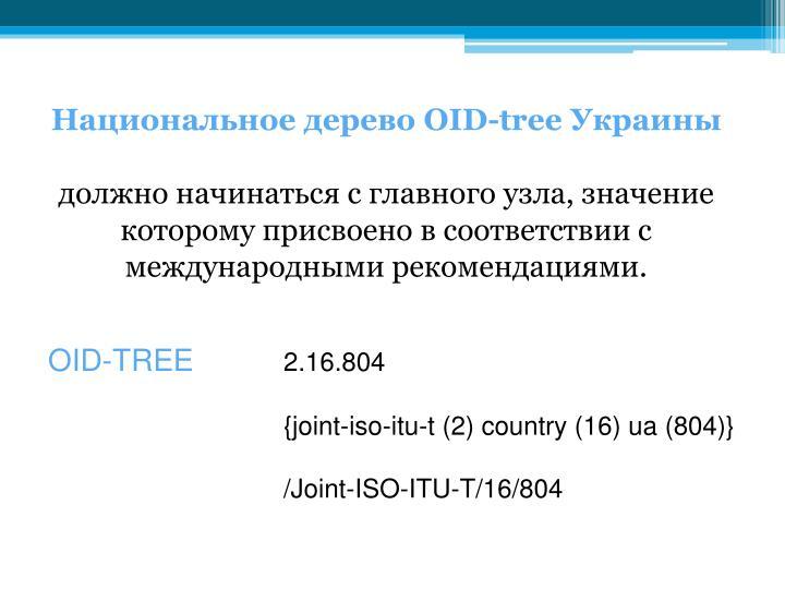 Национальное дерево