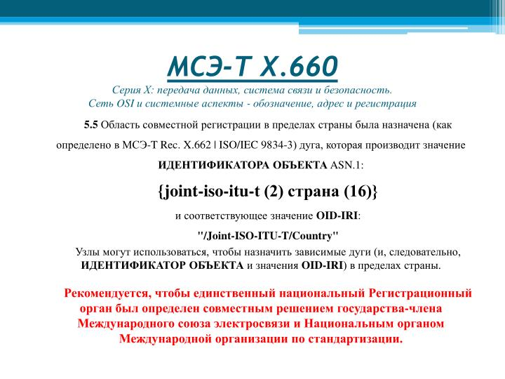 МСЭ-Т X.660