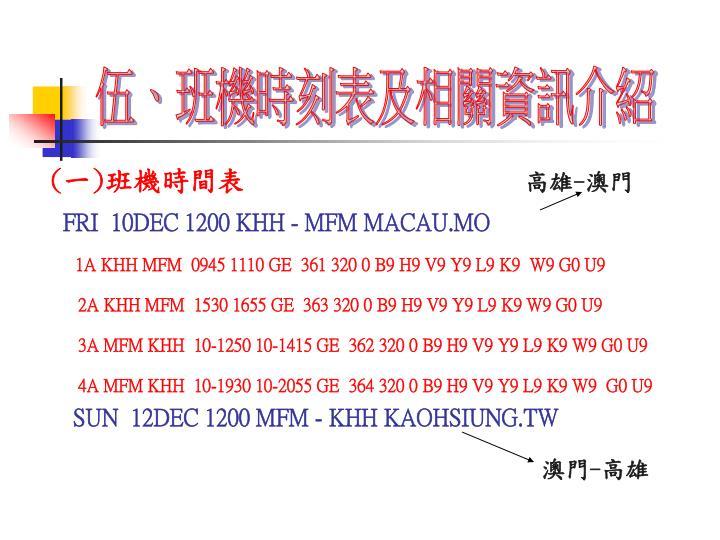 伍、班機時刻表及相關資訊介紹