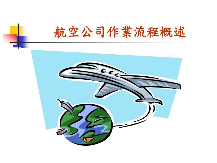 航空公司作業流程概述