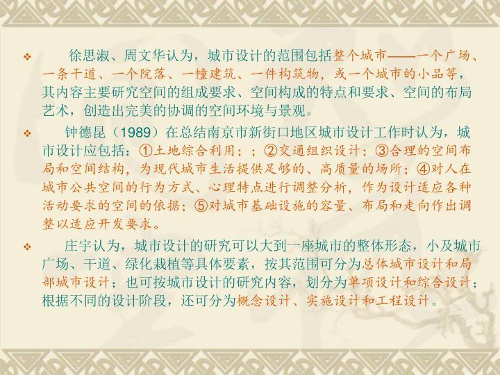 徐思淑、周文华认为,城市设计的范围包括
