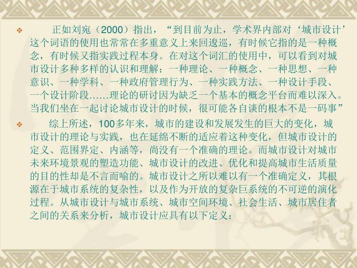 正如刘宛(